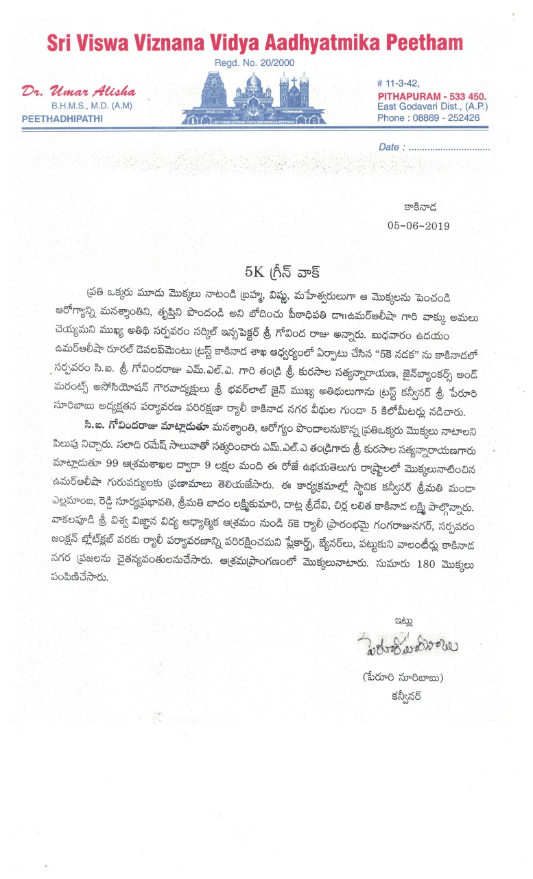 Press Note on World Environment Day Rally in Kakinada
