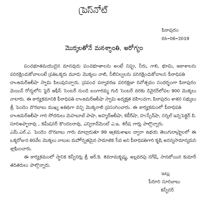 World Environment Day, conducted in Pithapuram - Press Note