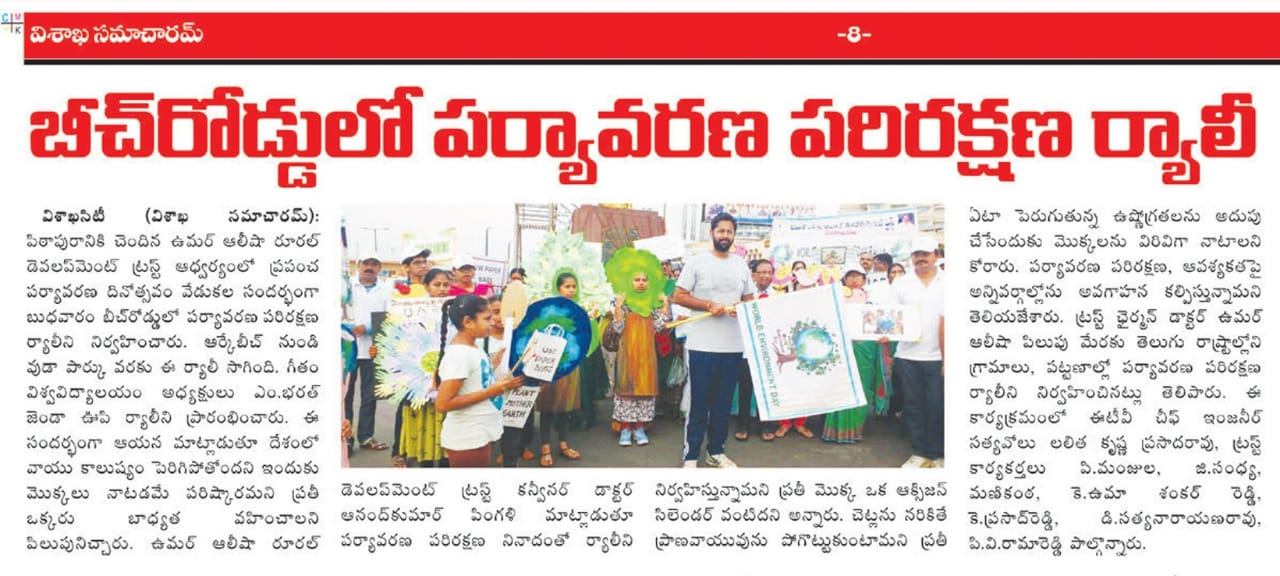 World Environment Day Rally conducted in Visakhapatnam - News Paper