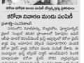 06-Feb-2020 Prajasakthi paper