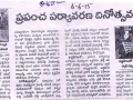 6th Jun 2015-Eenadu
