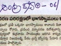 6th Jun 2015 -Andhrajyothi