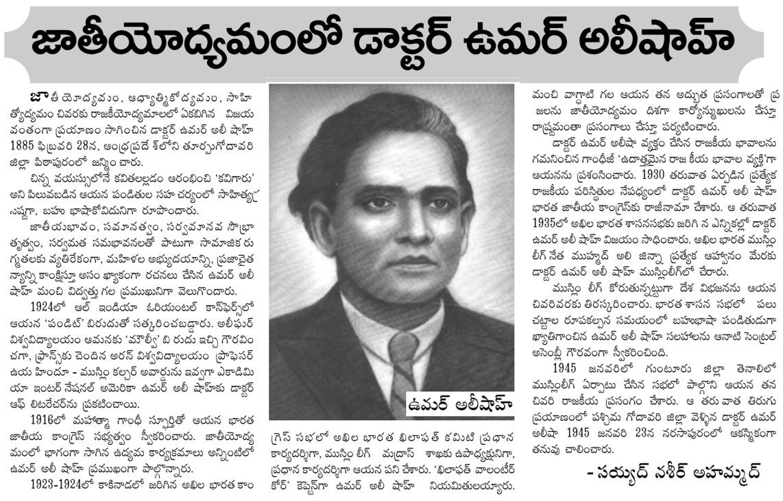 Dr Umar Alisha in National Movement
