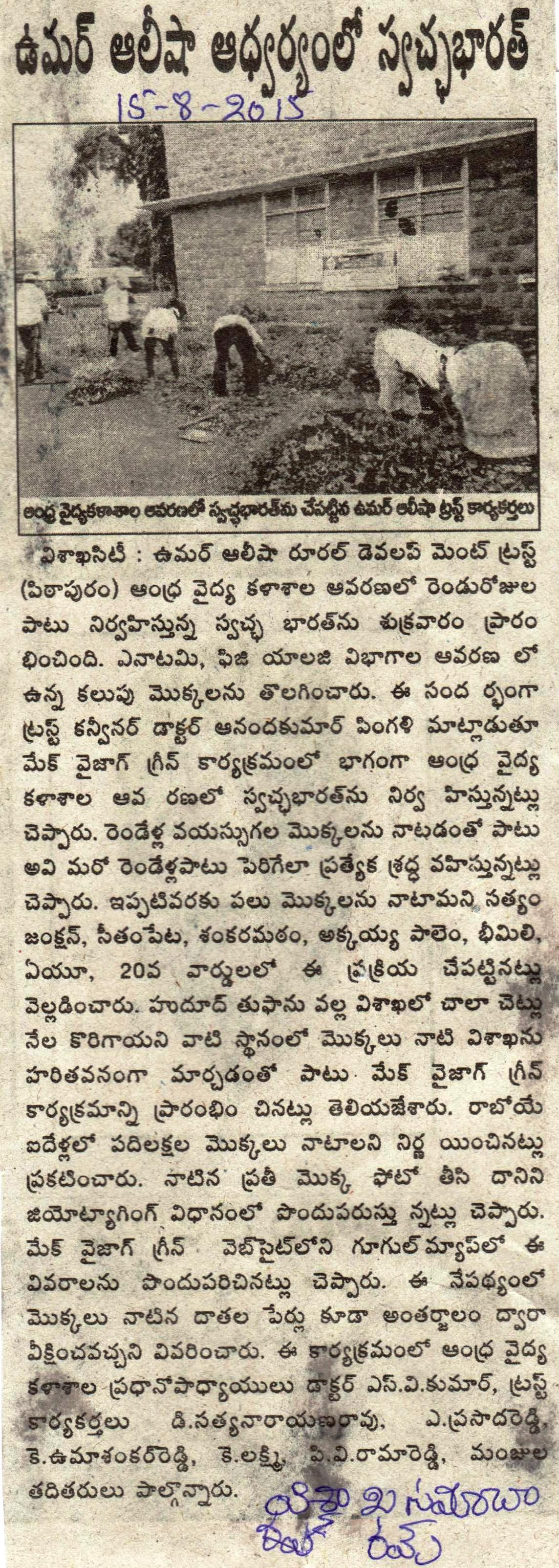 15-8-2015-Visakha Samachar