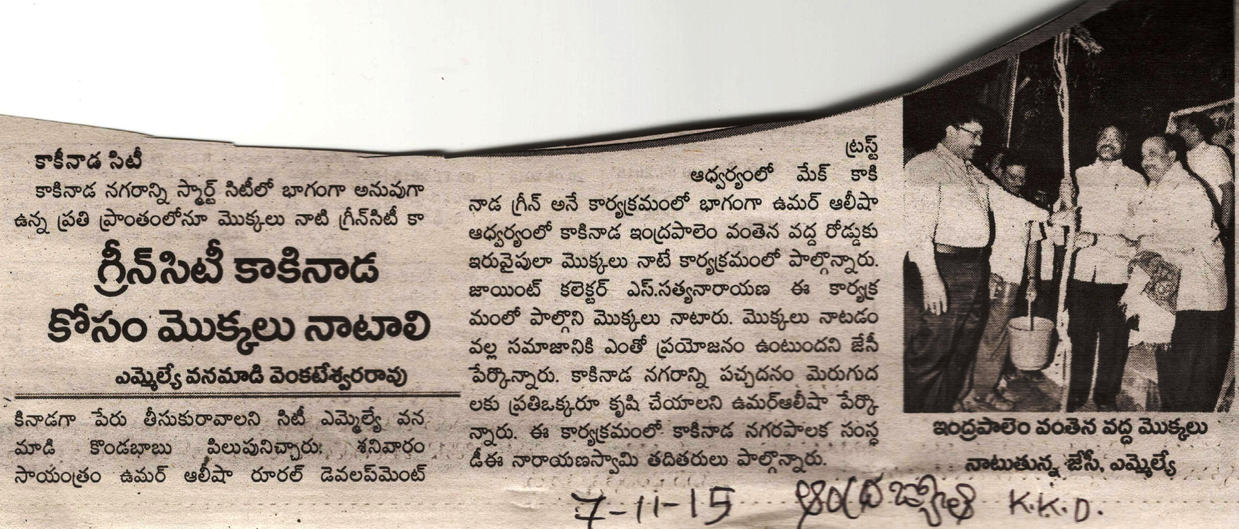 News Clipping about Make Kakinada Green in Andhra Jyothi