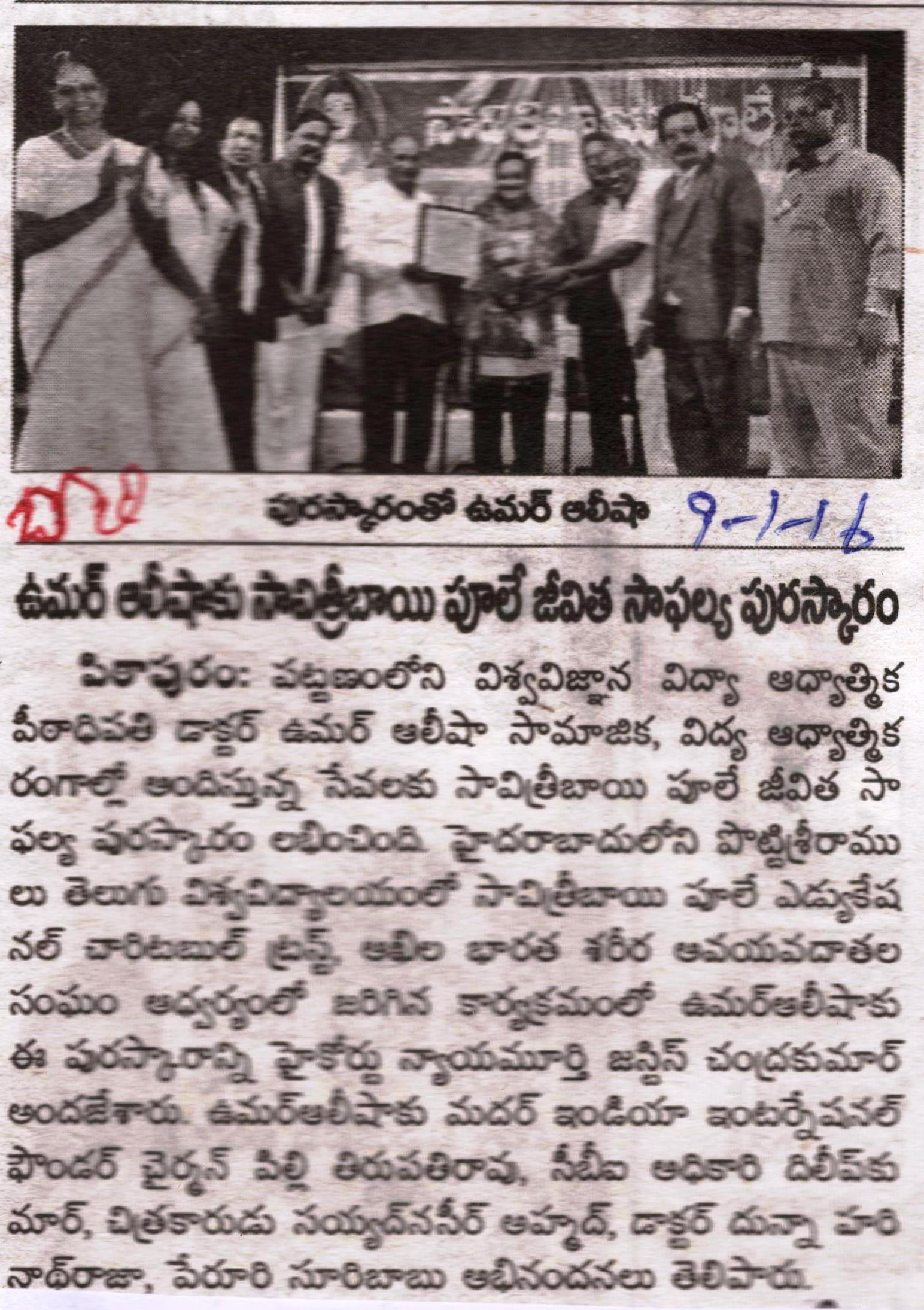 9-1-2016-Andhra Jyothi