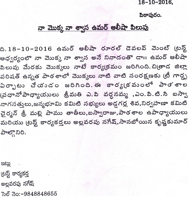 18-10-2016-Pithapuram.