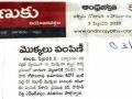 06-Garapati-NaaMokkaNaSwasa-Sajjapuram-Tanuku-WG-AP-02022020-NewsClipping-1