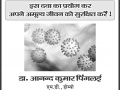 Coronavirus pamphlate hindi version