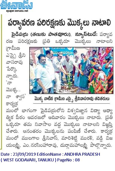 13-TreePlantation-UARDT-Paidiparru-22092019-PaperClipping