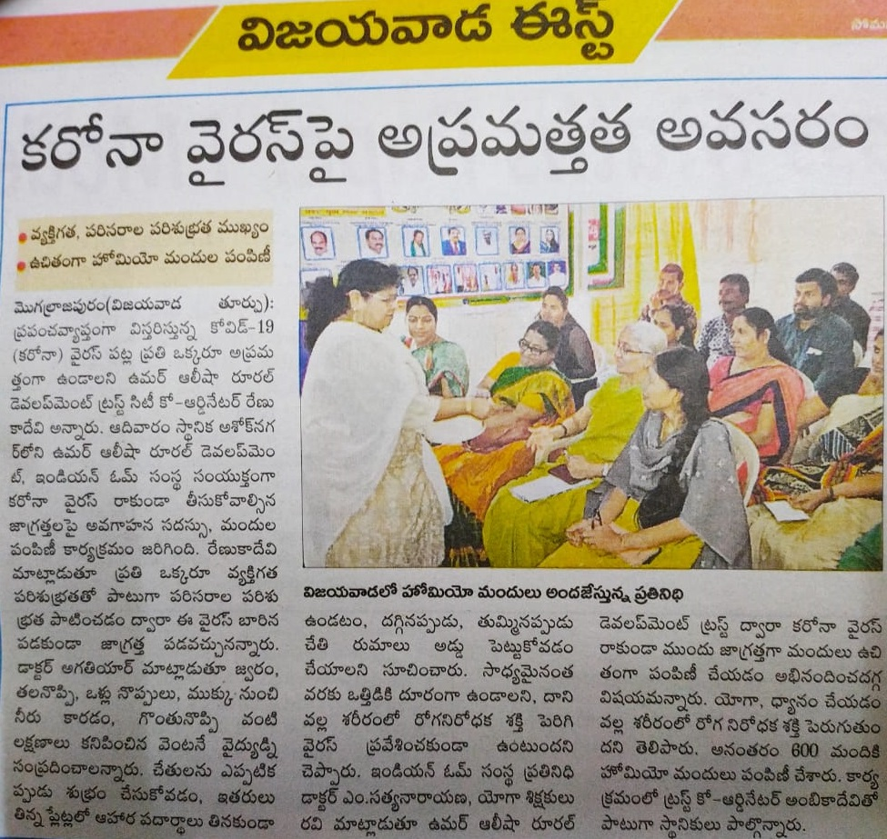 UARDT has distributed free homeopathy prevention medicine for Corona virus at Indian Oam premises, Ashok Nagar, Vijayawada on 01-March-2020 Paper Clippings