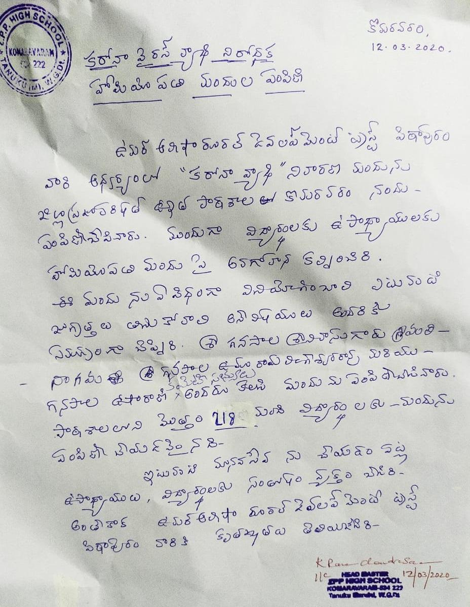 Coronavirus preventive medicine distributed by UARDT at Z.P.P High School, Komaravaram on 12-March-2020