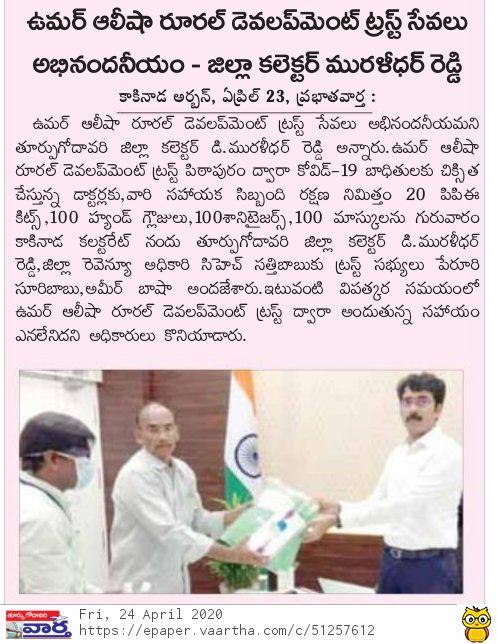 Vaartha - News coverage