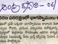 6th Jun 2015 -Andhrajyothi