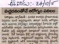 News Paper Clipping on Make Pithapuram Green in Eenadu