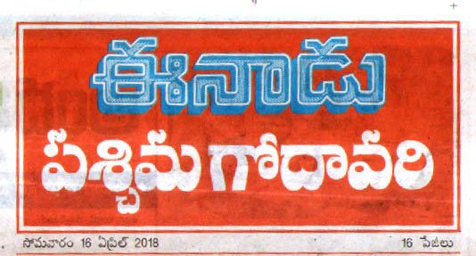 Eenadu-16th April 2018